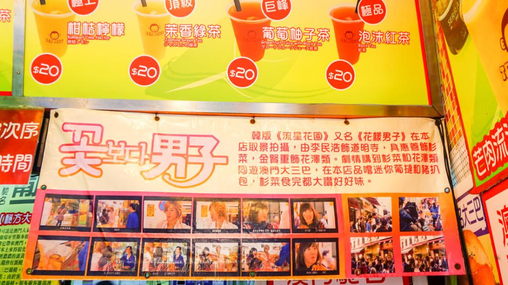 Macau - Boys over flowers milk tea shop